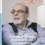 Հարցազրույց Հույսի հետ   Կոլյա Տեր Հովհաննիսյան