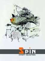 «Spin» գրքի շապիկը, աղբյուր՝ http://www.abrilbooks.com/spin.html