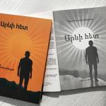 Նաիրա Համբարձումյան | ՃԱԿԱՏԱԳԻՐ, ՈՐ ՄԻԱՅՆ ՀԱՅԻՆՆ Է